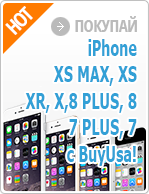 Покупай iPhone 5s, 5c, 6, 6plus с BuyUsa!