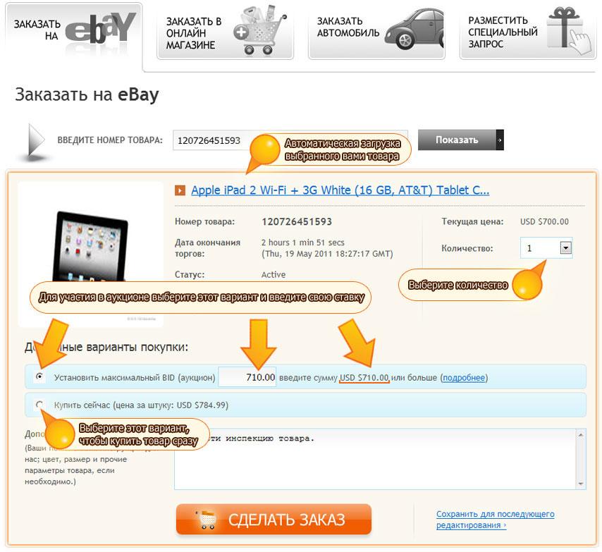 Инструкции покупке на ebay